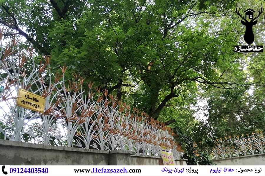 قیمت حفاظ شاخ گوزنی مدل لیلیوم